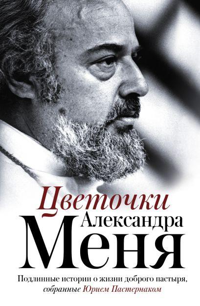 Цветочки Александра Меня - фото 1