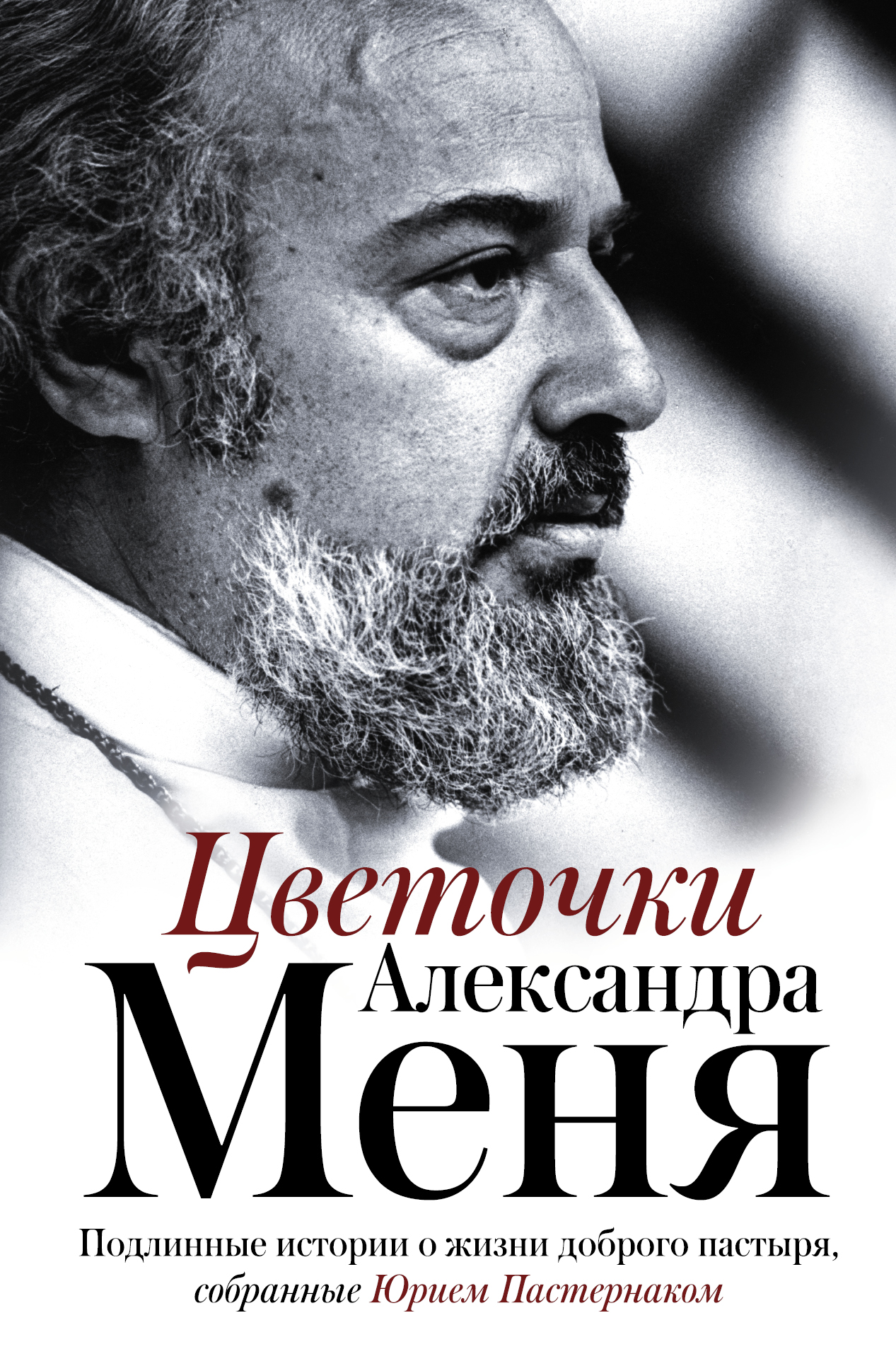 . Цветочки Александра Меня протоиерей александр мень путь человеческий