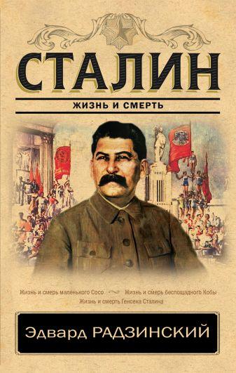 Радзинский Э.С. - Сталин. Жизнь и смерть обложка книги