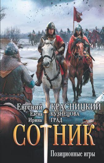 Евгений Красницкий - Сотник. Позиционные игры обложка книги