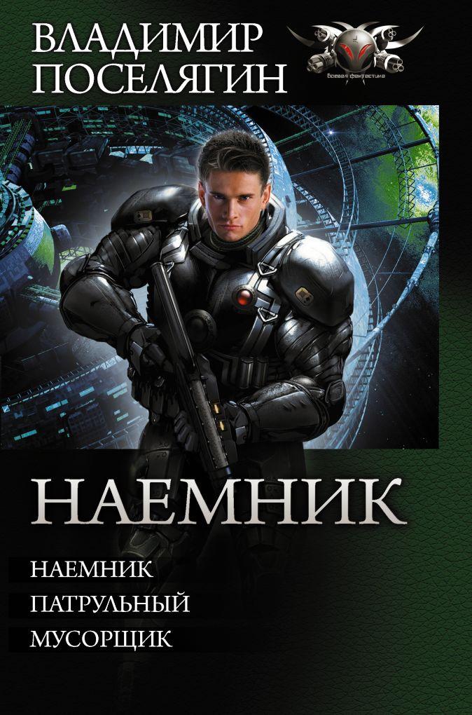 Владимир Поселягин - Наемник обложка книги