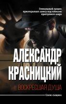 Александр Красницкий - Воскресшая душа' обложка книги