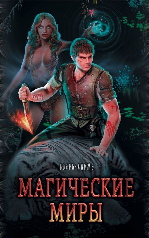Абсолют П., Ткачев А., Матвеев В. и др. - Магические миры в серии Бояръ-Аниме обложка книги