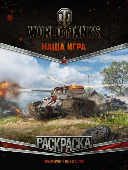 World of Tanks. Раскраска. Премиум-танки СССР - фото 1