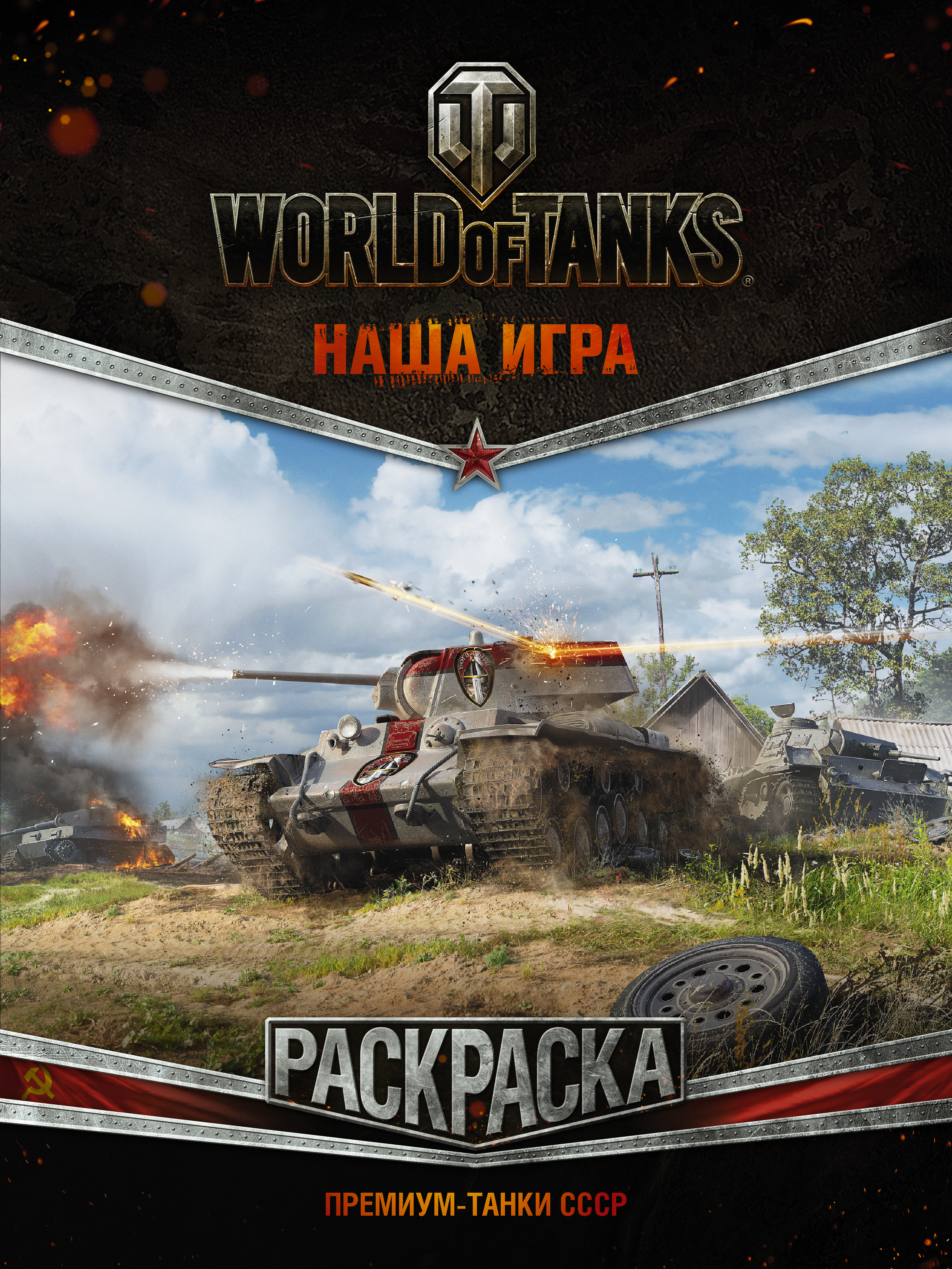 . World of Tanks. Раскраска. Премиум-танки СССР origami party games 10344079 educational toys logic game toy
