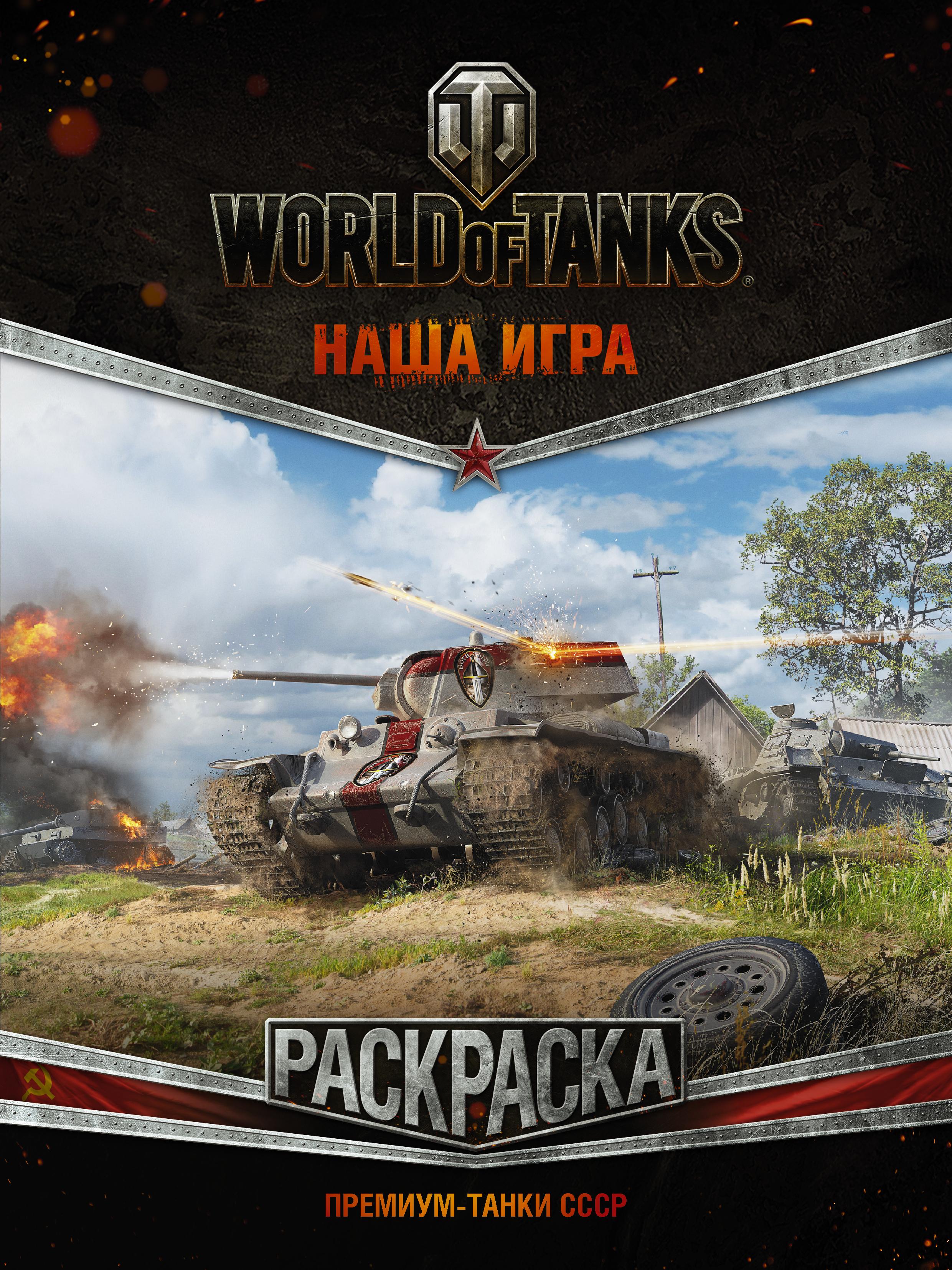 . World of Tanks. Раскраска. Премиум-танки СССР дом для кукол яигрушка маленькая мечта 59831
