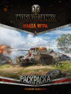 World of Tanks. Раскраска. Премиум-танки СССР