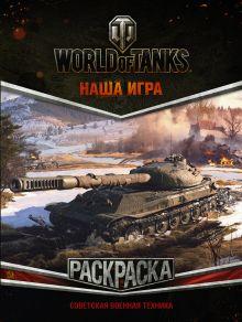 World of Tanks. Раскраска. Советская военная техника