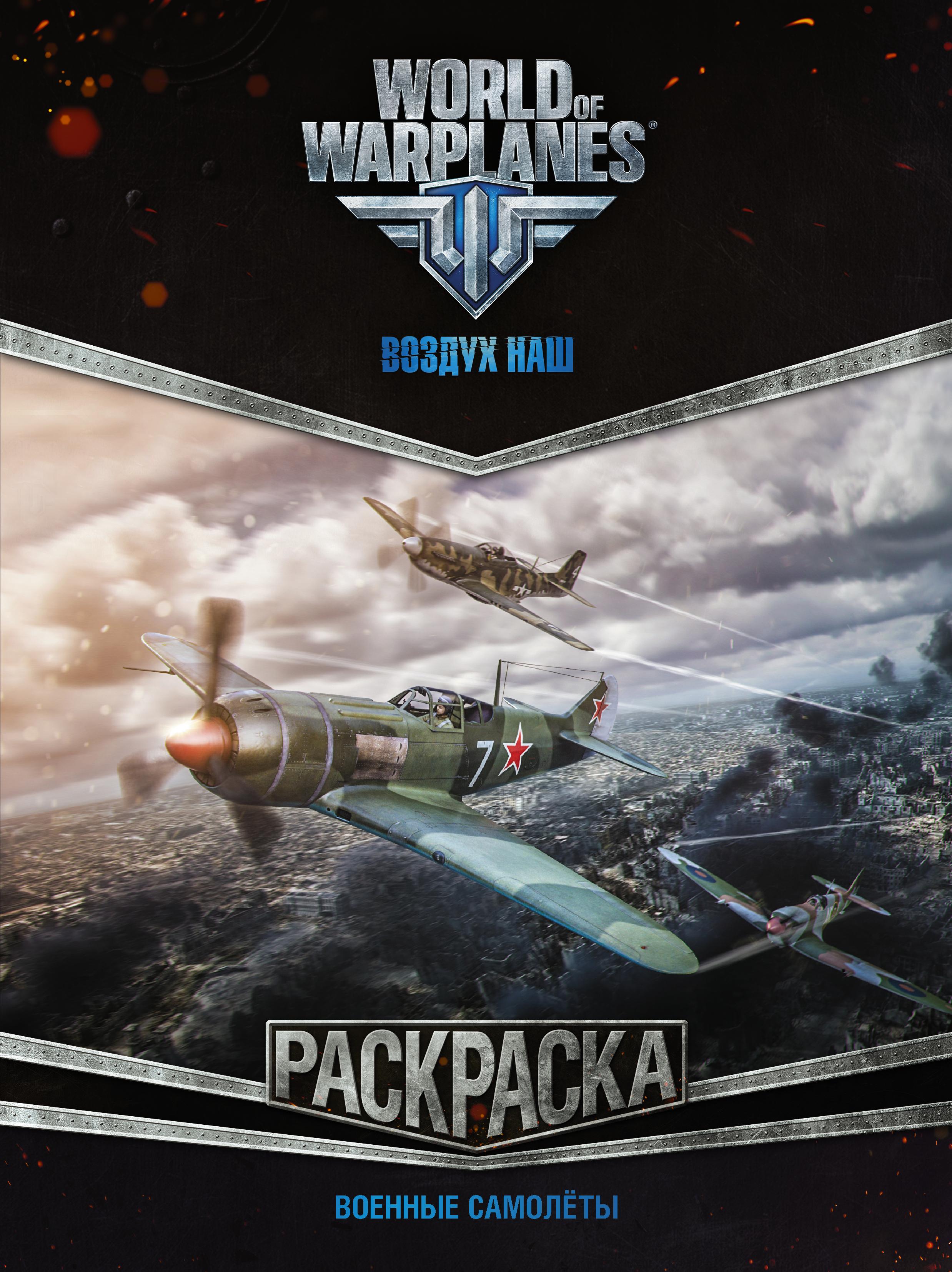 . World of Warplanes. Раскраска. Военные самолеты как избавится от ненужных вещей или продать в игре hands of war онлайн
