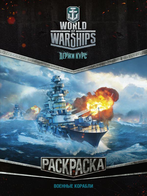 World of Warships. Раскраска. Военные корабли .