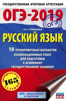 ОГЭ-2019. Русский язык (60х90/16) 10 тренировочных экзаменационных вариантов для подготовки к основному государственному экзамену