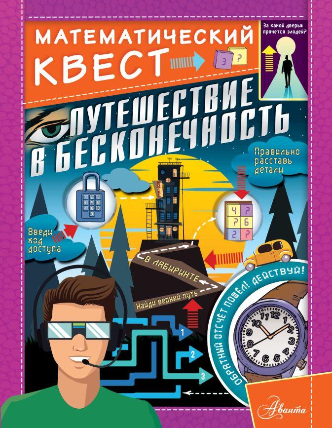 Кьяртан Поскитт - Путешествие в бесконечность обложка книги