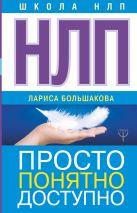 Лариса Большакова - НЛП. Просто, понятно, доступно' обложка книги