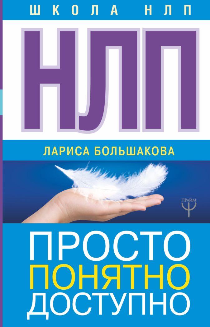 Лариса Большакова - НЛП. Просто, понятно, доступно обложка книги