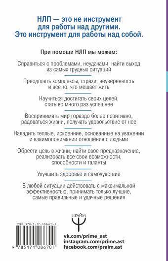 НЛП. Просто, понятно, доступно Лариса Большакова
