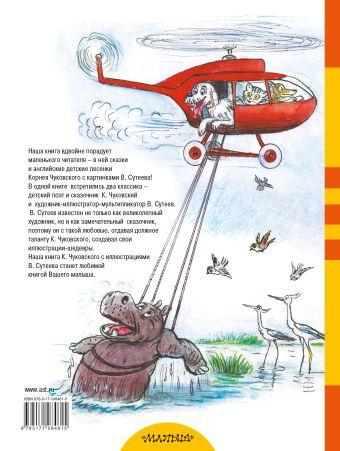 Сказки К. Чуковского в рисунках В. Сутеева Чуковский К.И., Сутеев В.Г.