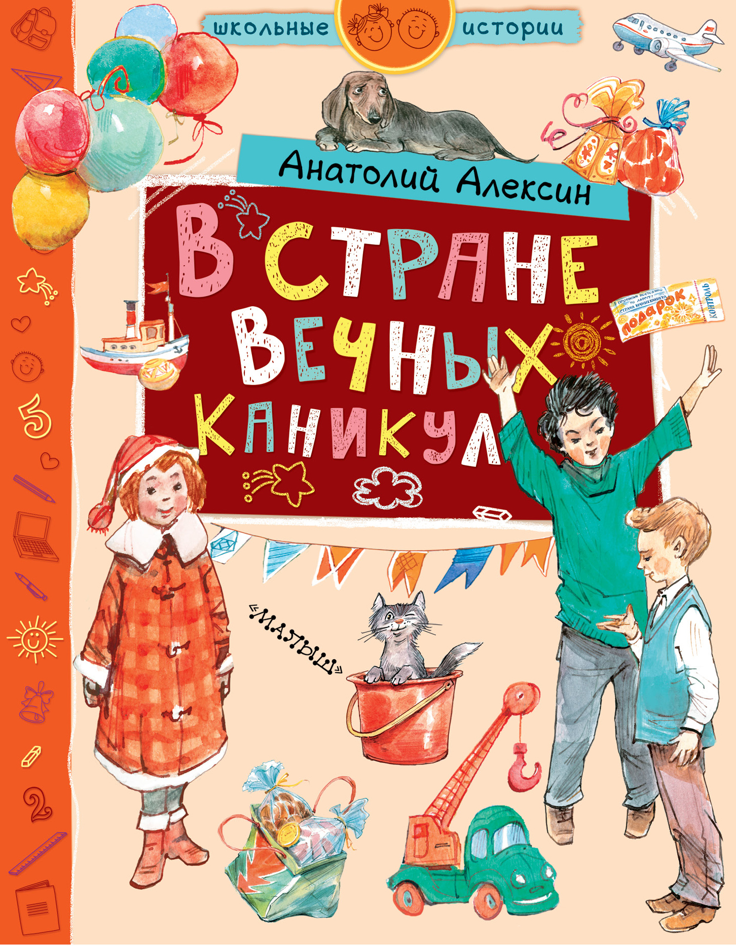 А. Алексин В стране Вечных Каникул цена 2017
