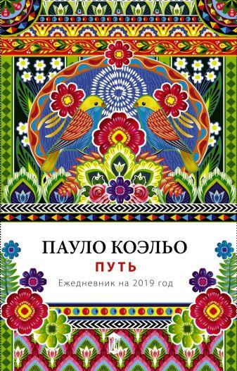Пауло Коэльо - Путь. Ежедневник 2019 обложка книги