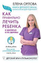 Орлова Елена - Книга детского врача, написанная для родителей. Как правильно лечить ребенка и заботиться о его здоровье' обложка книги