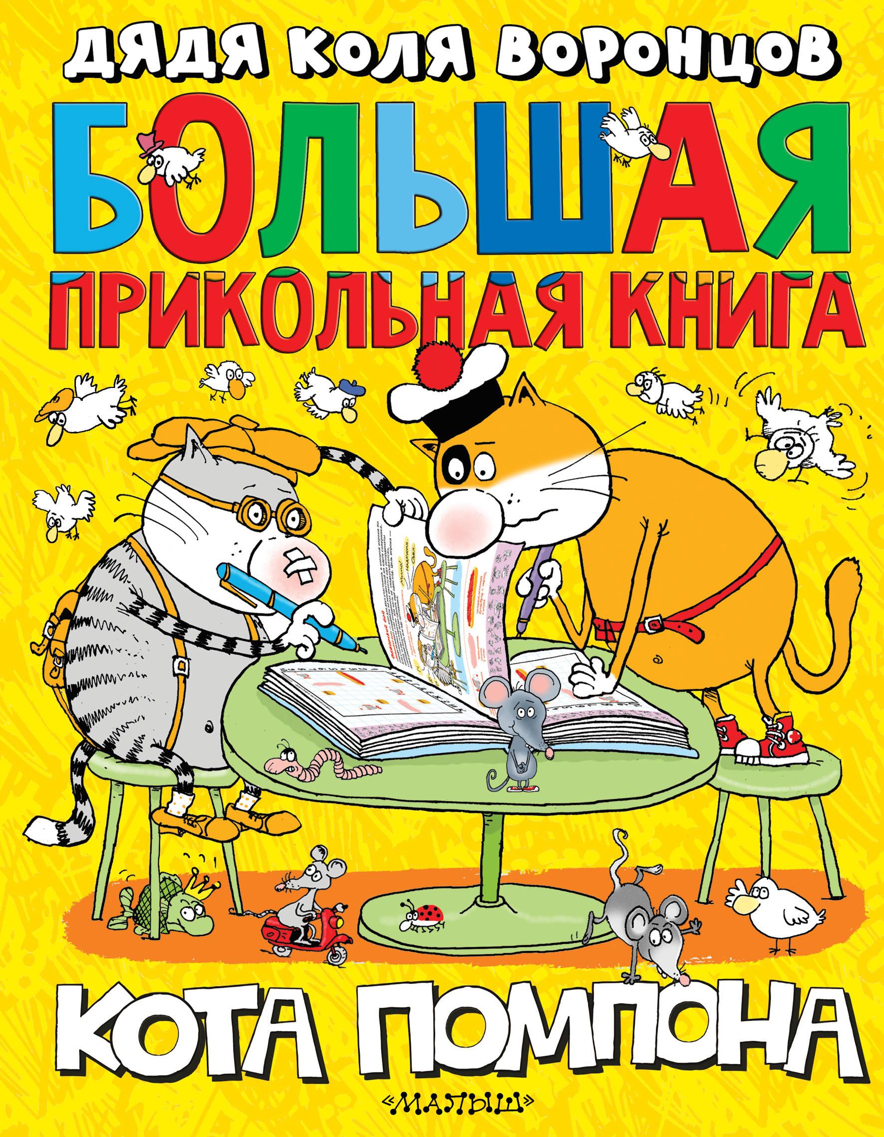 Воронцов Н.П. Большая прикольная книга кота Помпона рыбки для кота онлайн