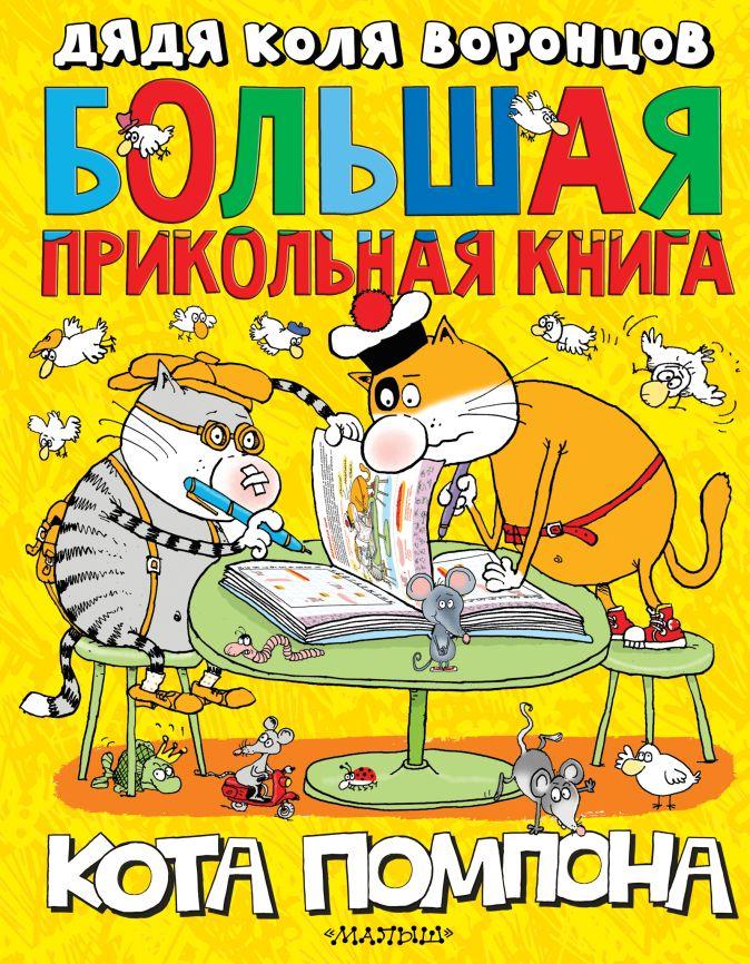 Большая прикольная книга кота Помпона Воронцов Н.П.