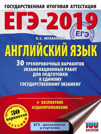 ЕГЭ-2019. Английский язык (60х84/8) 30 тренировочных вариантов экзаменационных работ для подготовки к единому государственному экзамену