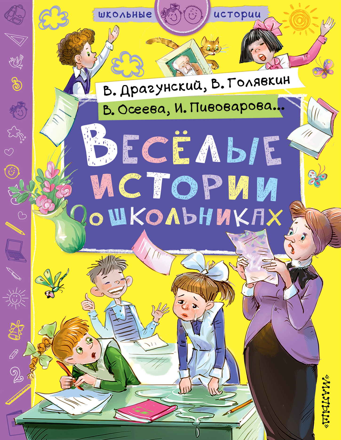 Драгунский В., Голявкин В., Осеева В., Пивоварова И., Антонова И. Веселые истории о школьниках