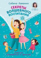 Ламанна Сабина - Волшебная книга о воспитании и детском счастьеМК156' обложка книги