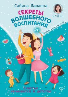 Волшебная книга о воспитании и детском счастьеМК156