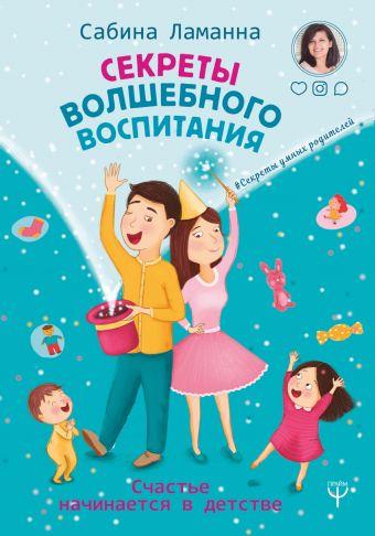 Волшебная книга о воспитании и детском счастьеМК156 Ламанна Сабина