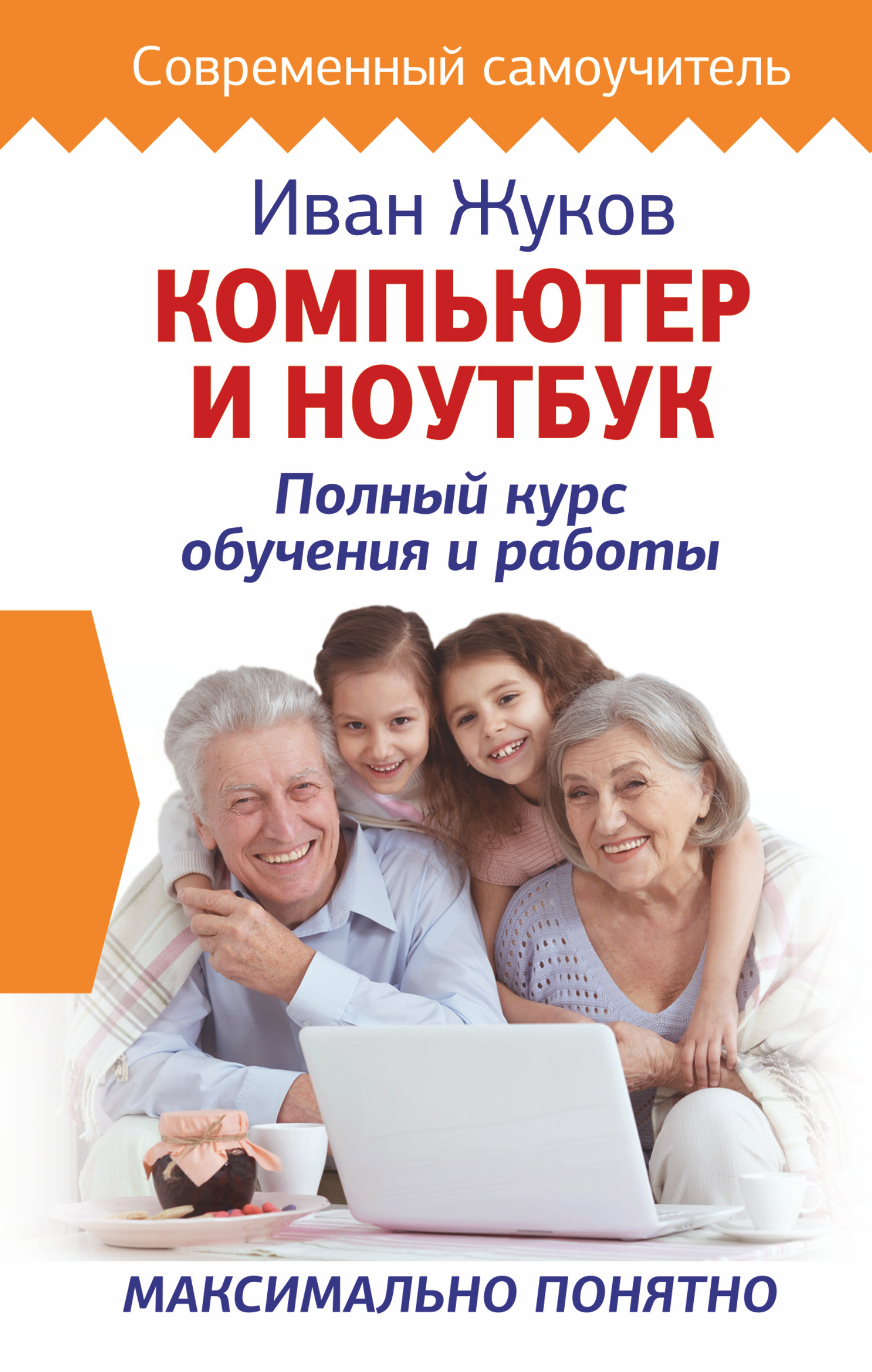 Иван Жуков Компьютер и ноутбук. Полный курс обучения и работы книги эксмо компьютер и ноутбук для детей