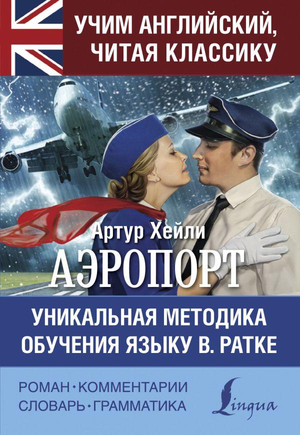 Хейли Артур Аэропорт