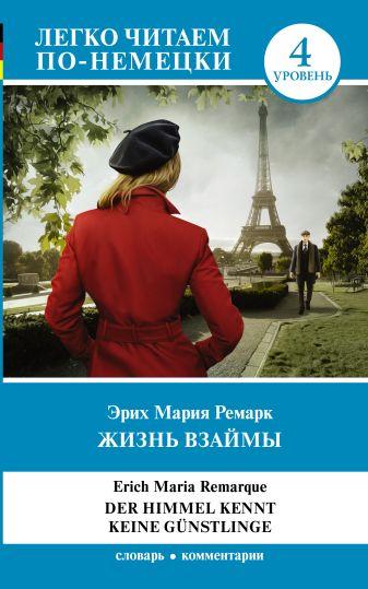 Э. М. Ремарк - Жизнь взаймы обложка книги
