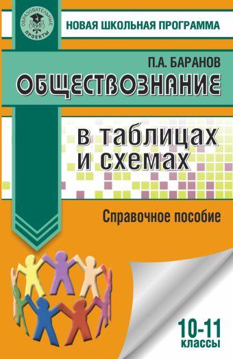 Обществознание в таблицах и схемах. Справочное пособие. 10-11 классы Баранов П.А.