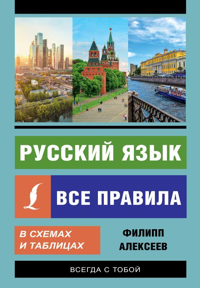 Филипп Алексеев - Русский язык. Все правила в схемах и таблицах обложка книги