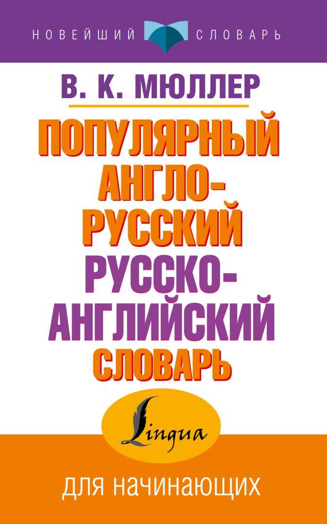 В. К. Мюллер - Популярный англо-русский русско-английский словарь обложка книги