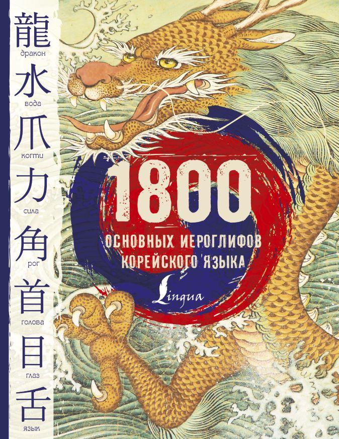 1800 основных иероглифов корейского языка Касаткина И.Л., Чун Ин Сун, Погадаева А.В.