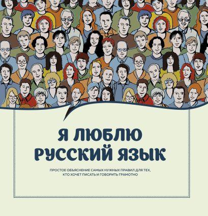 Я люблю русский язык! - фото 1