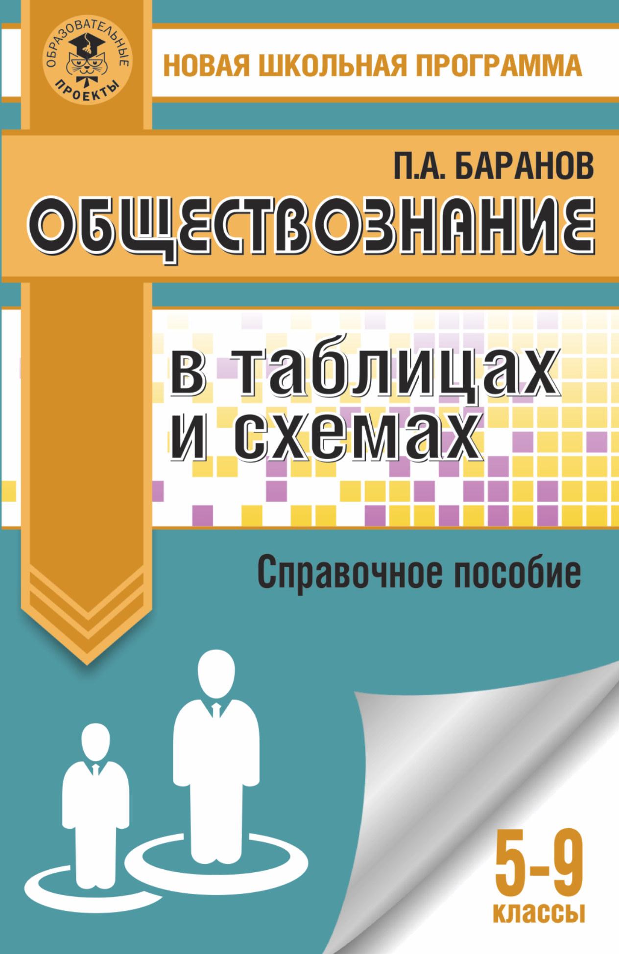 Баранов П.А. Обществознание в таблицах и схемах. Справочное пособие. 5-9 классы