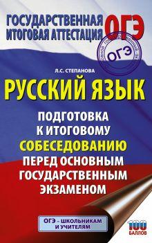 Русский язык. Подготовка к итоговому собеседованию перед основным государственным экзаменом