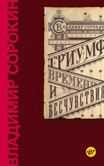 Триумф Времени и Бесчувствия Владимир Сорокин