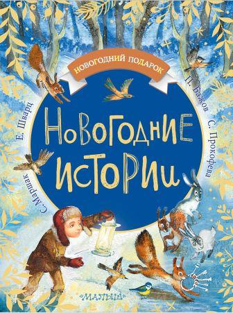 Маршак С., Бажов П., Шварц Е. - Новогодние истории обложка книги