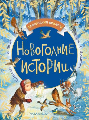 Новогодние истории Маршак С., Бажов П., Шварц Е.