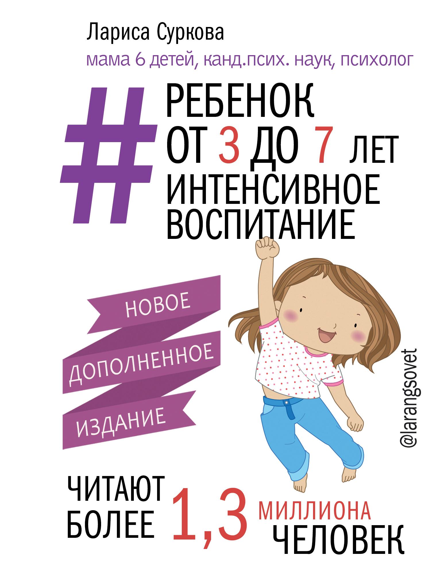 Лариса Суркова Ребенок от 3 до 7 лет: интенсивное воспитание. Новое дополненное издание