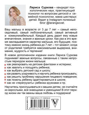 Ребенок от 3 до 7 лет: интенсивное воспитание. Новое дополненное издание Лариса Суркова