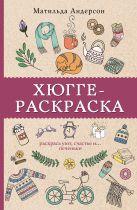 Андерсен Матильда - Хюгге-раскраска. Раскрась уют, счастье и... печеньки' обложка книги