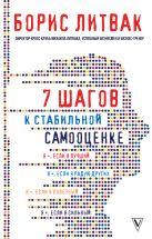 Литвак Б.М. - 7 шагов к стабильной самооценке' обложка книги