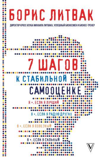 Литвак Б.М. - 7 шагов к стабильной самооценке обложка книги