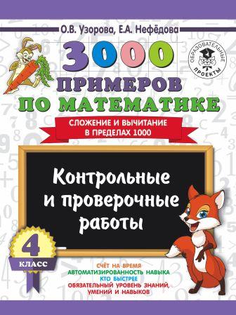 Узорова О.В., Нефёдова Е.А. - 3000 примеров по математике. 4 класс. Контрольные и проверочные работы. Сложение и вычитание в пределах 1000 обложка книги