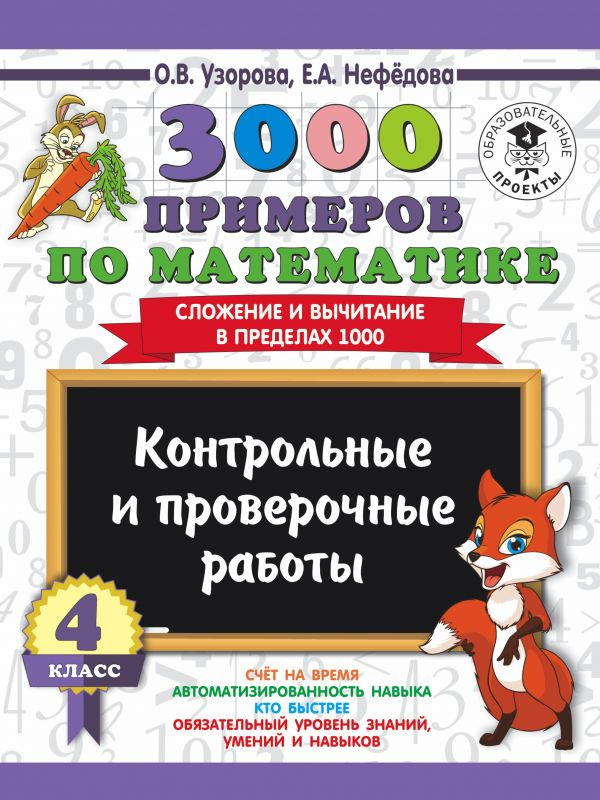 3000 примеров по математике. 4 класс. Контрольные и проверочные работы. Сложение и вычитание в пределах 1000 Узорова О.В.